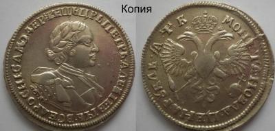 1720, рубль (б).jpg
