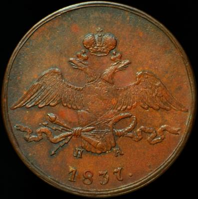 1837 EM HA RUSSIA NICHOLAS I 10 KOPEKS d 350D.jpg
