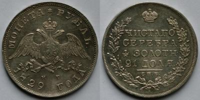 рубль 1829_1.jpg