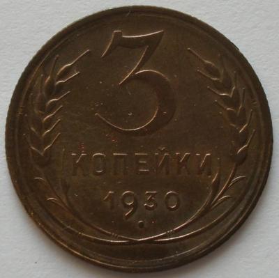 3.1930  20к ф.JPG