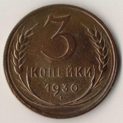 3.1930  20к скан.JPG