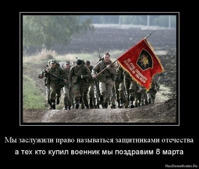 1330013194-my-zasluzhili-pravo-nazyvatsya-zashhitnikami-otechestva.jpg