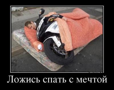 47559220_lozhis-spat-s-mechtoj.jpg