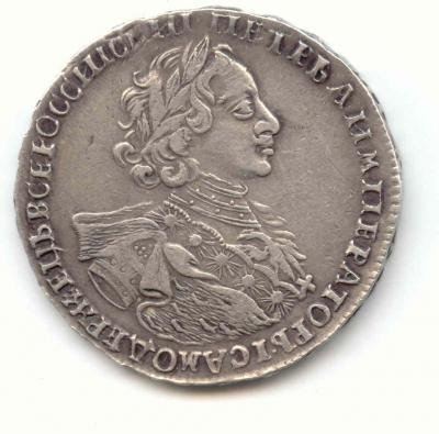 Полтинам 1723 (тигровик) аверс.jpg