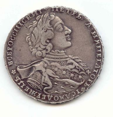 1723 (тигровик) аверс.jpg