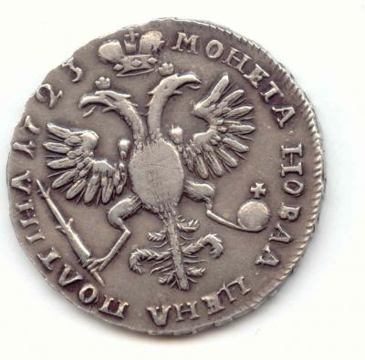 Полтинам 1723 (тигровик) реверс.jpg