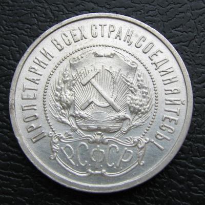 50к.1922г.АГб.JPG