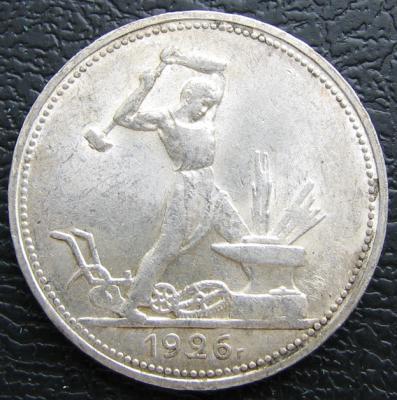 50к.1926г..JPG