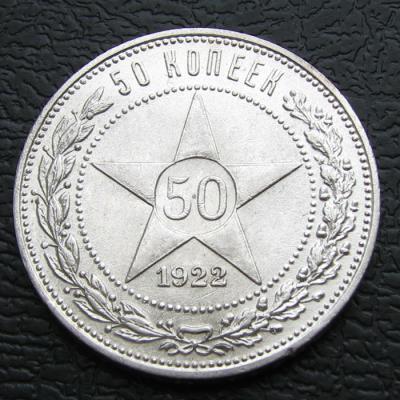 50к.1922г.ПЛ.JPG