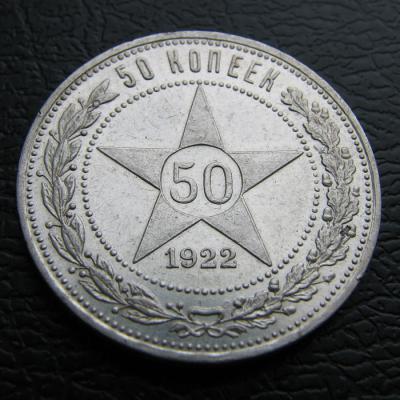 50к.1922г.АГ.JPG