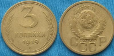 3 коп 1949 01.jpg