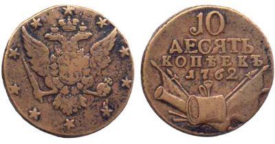 10 копеек 1762 №1.jpg