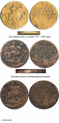 4 копейки 1762 №1.jpg