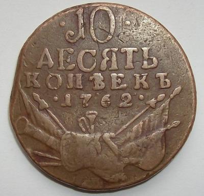 1. 10 копеек 1762.jpg