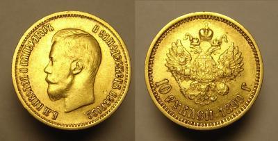 10 р 1899 г (1).JPG