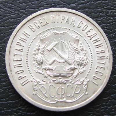 50к.1921г-02.JPG