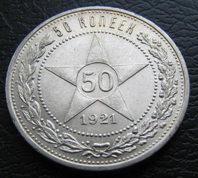50к.1921г-03.JPG