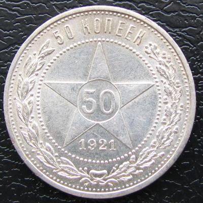 50к.1921г-01..JPG