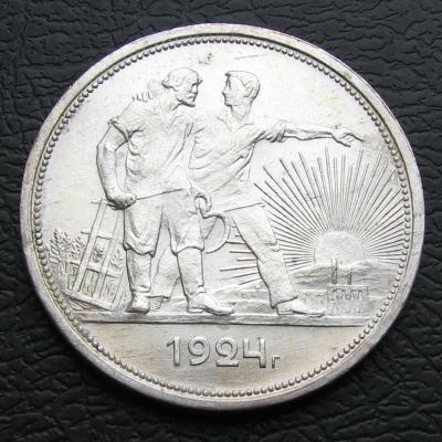 1р.1924г 001.JPG