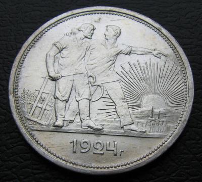 1р.1924г 018.JPG
