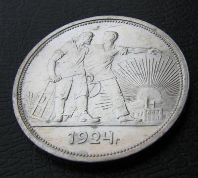 1р.1924г 030.JPG