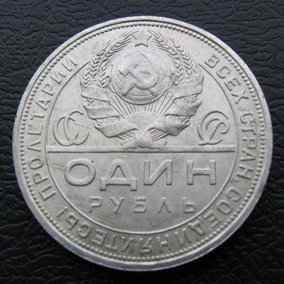 1р.1924г 033.JPG