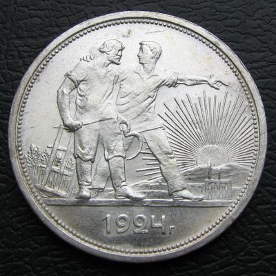 1р.1924г 002.JPG