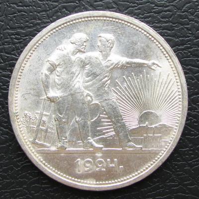 1р.1924г 005.JPG