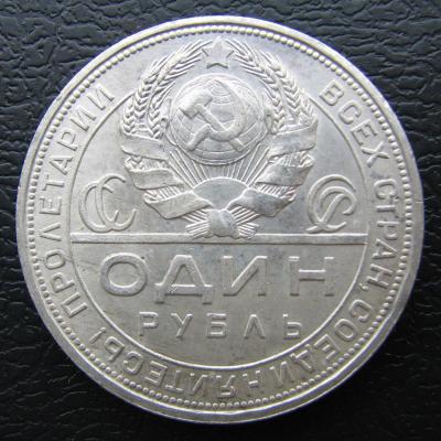 1р.1924г 039.JPG