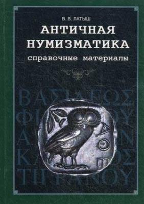 Античная нумизматика Справочные материалы.jpg