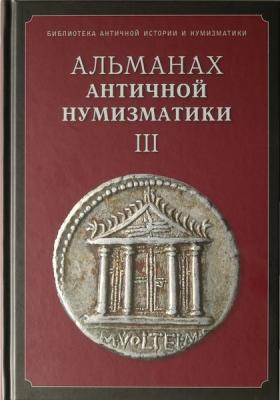 Альманах античной нумизматики III.jpg