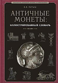 Античные монеты Иллюстрированный словарь.jpg