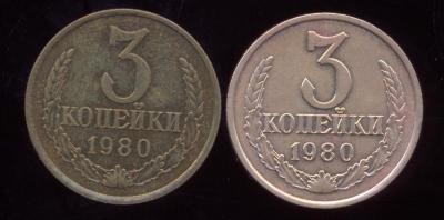 3копейки 1980года,ШТ2,3.jpg