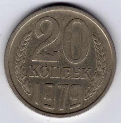 20 копеек 1979_Ф135.jpg