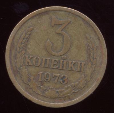 3копейки1973г.jpg