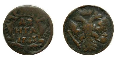 деньга 1743 -1 копия.jpg