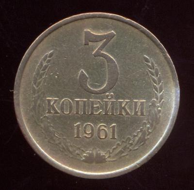 3коп1961г (2).jpg