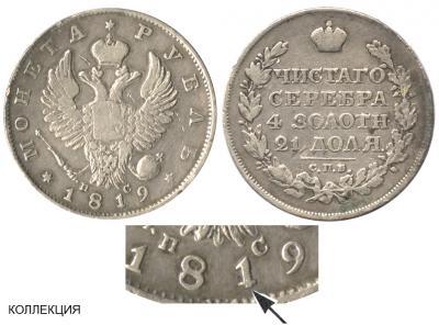 Рубль 1819 СПБ-ПС №5 крест.jpg