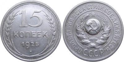 15kop1925-112B.jpg