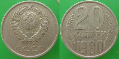 20 копеек 1980 года.JPG