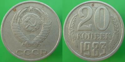 20 копеек 1983 года.JPG