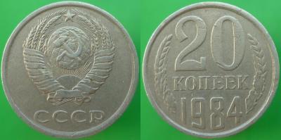 20 копеек 1984 года.JPG