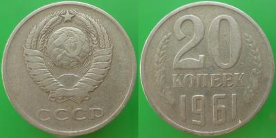 20 копеек 1961 года.JPG