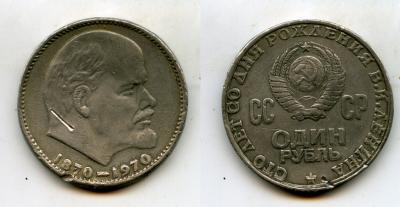 рубль1970.jpg