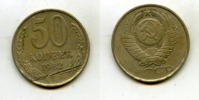 50коп1982.jpg