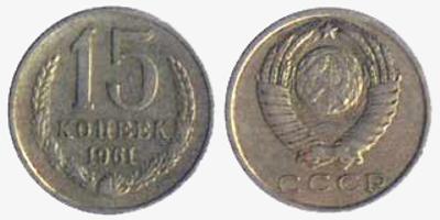 15-копеек-1961-вариант-второй.jpg