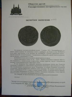 5 kop 1782 EM (kopeKEb).JPG