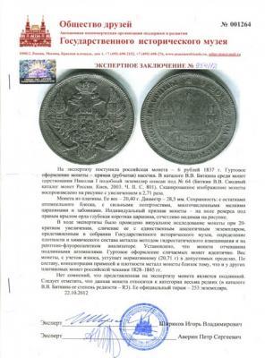 6 rub 1837 SPB.jpg