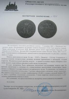 2 kop 1841 SPB.jpg