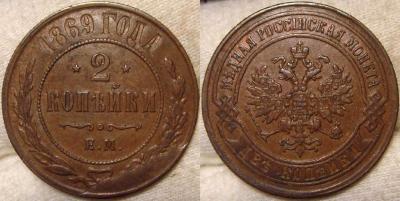 2 копейки 1869 ЕМ СКОЛ.JPG
